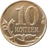 10 копеек 2011 М