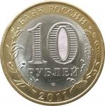 10 рублей 2011 Республика Бурятия очищенные
