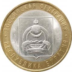 10 рублей 2011 Республика Бурятия в патине