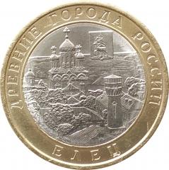 10 рублей 2011 Елец очищенные