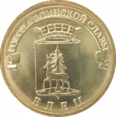 10 рублей 2011 Елец