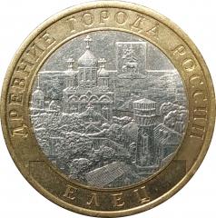 10 рублей 2011 Елец в патине