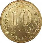 10 рублей 2011 Космос