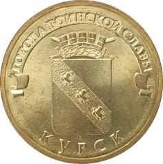 10 рублей 2011 Курск