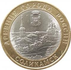 10 рублей 2011 Соликамск очищенные