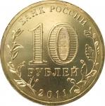 10 рублей 2011 Владикавказ