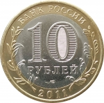 10 рублей 2011 Воронежская область очищенные