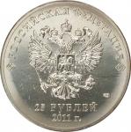 25 рублей 2011 Горы