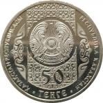 50 тенге 2011 - Айтыс - Национальные обряды - Казахстан