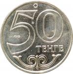 50 тенге 2011 Актобе UNC