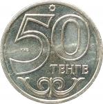 50 тенге 2011 Караганда UNC