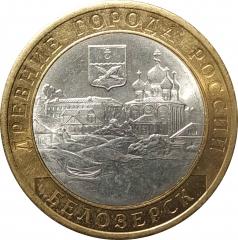 10 рублей 2012 Белозерск в патине