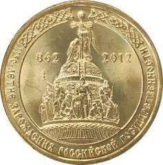 10 рублей 2012 Государственность