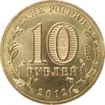 10 рублей 2012 Великие Луки