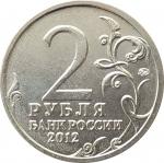 2 рубля 2012 Александр I XF из обращения очищенные