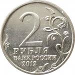 2 рубля 2012 Беннигсен XF из обращения очищенные