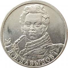 2 рубля 2012 Давыдов XF из обращения очищенные