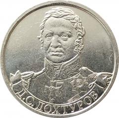 2 рубля 2012 Дохтуров XF из обращения очищенные
