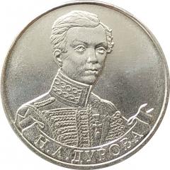 2 рубля 2012 Дурова XF из обращения очищенные