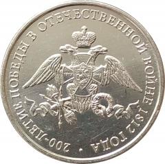 2 рубля 2012 Эмблема XF из обращения очищенные