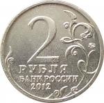 2 рубля 2012 Ермолов XF из обращения очищенные
