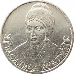 2 рубля 2012 Кожина XF из обращения очищенные
