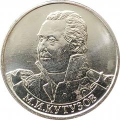 2 рубля 2012 Кутузов XF из обращения очищенные