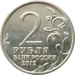 2 рубля 2012 Милорадович XF из обращения очищенные