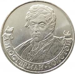 2 рубля 2012 Остерман-Толстой XF из обращения очищенные