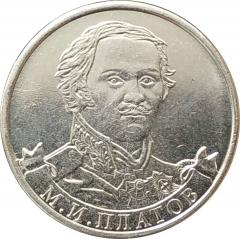 2 рубля 2012 Платов XF из обращения очищенные