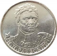 2 рубля 2012 Раевский XF из обращения очищенные