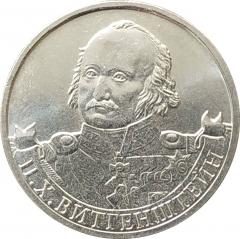 2 рубля 2012 Витгенштейн XF из обращения очищенные