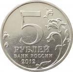 5 рублей 2012 Бородинское сражение XF из обращения очищенные