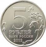 5 рублей 2012 Лейпцигское сражение XF из обращения очищенные
