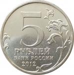 5 рублей 2012 Малоярославецкое сражение XF из обращения очищенные