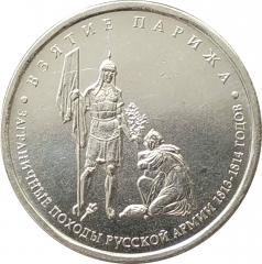 5 рублей 2012 Взятие Парижа XF из обращения очищенные
