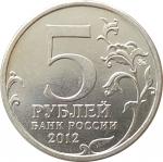 5 рублей 2012 Сражение при Березине XF из обращения очищенные