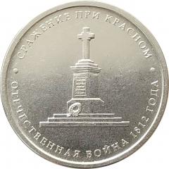 5 рублей 2012 Сражение при Красном XF из обращения очищенные
