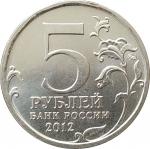 5 рублей 2012 Бой при Вязьме XF из обращения очищенные