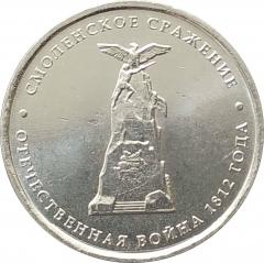 5 рублей 2012 Смоленское сражение XF из обращения очищенные