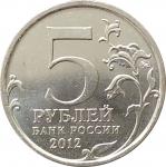 5 рублей 2012 Тарутинское сражение XF из обращения очищенные