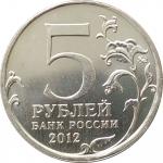 5 рублей 2012 Сражение у Кульма XF из обращения очищенные