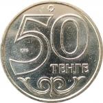 50 тенге 2012 Актау UNC