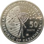 50 тенге 2012 - Космическая станция Мир - Космос - Казахстан
