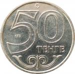 50 тенге 2012 Павлодар UNC