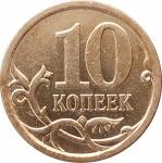 10 копеек 2013 СП