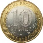 10 рублей 2013 Республика Дагестан