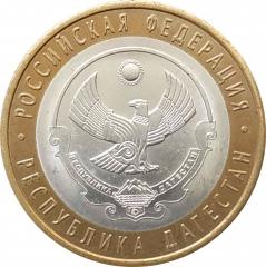 10 рублей 2013 Республика Дагестан XF из обращения