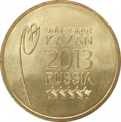 10 рублей 2013 Логотип и эмблема Универсиады
