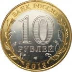 10 рублей 2013 Республика Северная Осетия-Алания